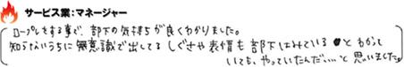 研修参加者からのお声01