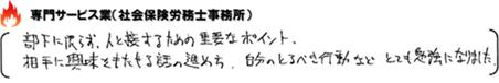 研修参加者からのお声02