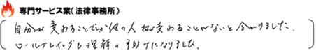 研修参加者からのお声03