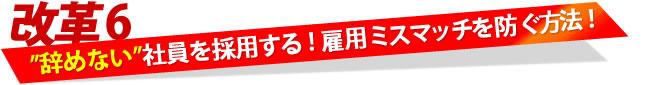 【改革6】辞めない社員を採用する!雇用ミスマッチを防ぐ方法!